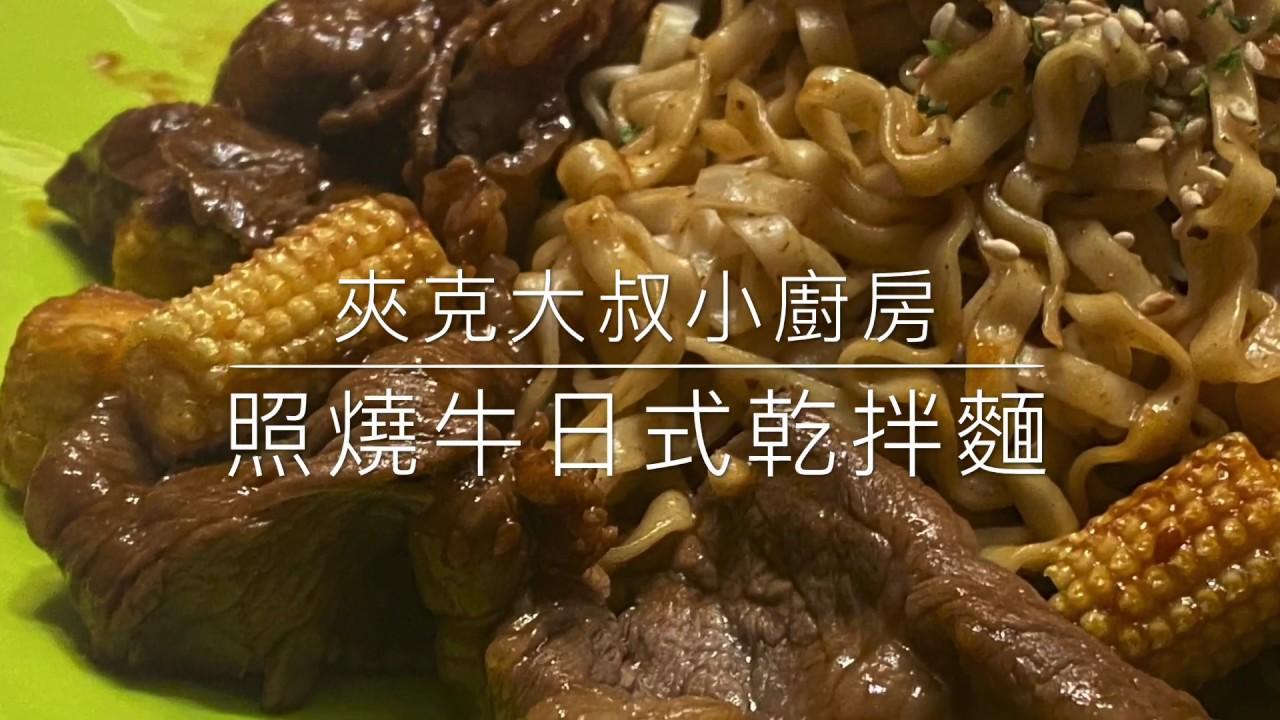 照燒牛日式乾拌麵 @ 夾克大叔小廚房