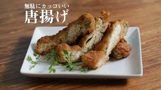 無駄にカッコいい唐揚げ / Simple and cool fried chicken