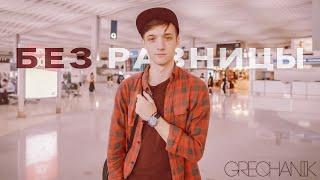 Смотреть клип Grechanik - Без Разницы