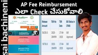HOW TO CHECK Students Scholarships status Online  Jnanabhumi Andhra Pradesh  AP fee reimbursement