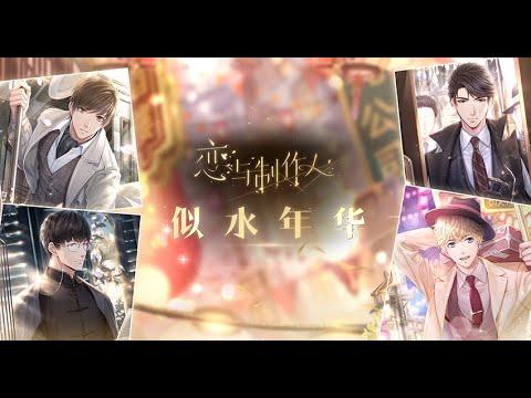 戀與製作人BGM - 35_似水年華 - YouTube