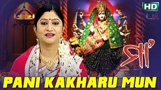 Pani Kakharu Mu Katibi Nanhi | Maa Durga Bhajan | Namita Agrawal