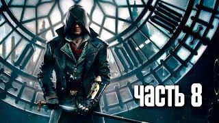 Прохождение Assassin s Creed Syndicate Часть 8 Джон Элиотсон