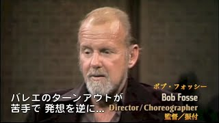 独特な振付と世界観でフォッシースタイルを生み出したボブ・フォッシー。彼のインタビュー映像や関係者の証言からその深層に迫ります!シカ...