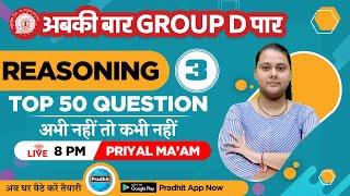 Railway GROUP D | RRB NTPC | UPSI | SBI | TOP 500 QUES REASONING | BY PRIYAL MAAM | #PRADHIT_CLASSES