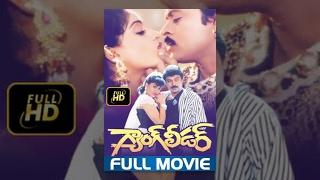 Gang Leader Telugu Full Movie || Chiranjeevi, Vijayashanti || Vijaya Bapineedu || Bappi Lahari