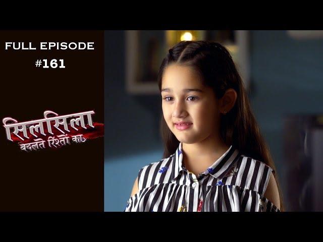 Silsila Badalte Rishton Ka - 14th January 2019 - सिलसिला बदलते रिश्तों का  - Full Episode