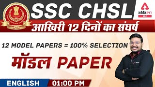 SSC CHSL 2021 | English | 12 Model Paper 100% Selection | SSC ADDA247