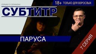 """Сериал Субтитр 7 серия """"Паруса"""""""