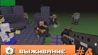 игра Блокада вконтакте (выживание) #4