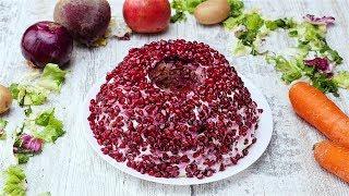 Салат «Гранатовый браслет» - Рецепты от Со Вкусом