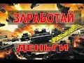 ЗАРАБАТЫВАЙ ИГРАЯ В World of Tanks
