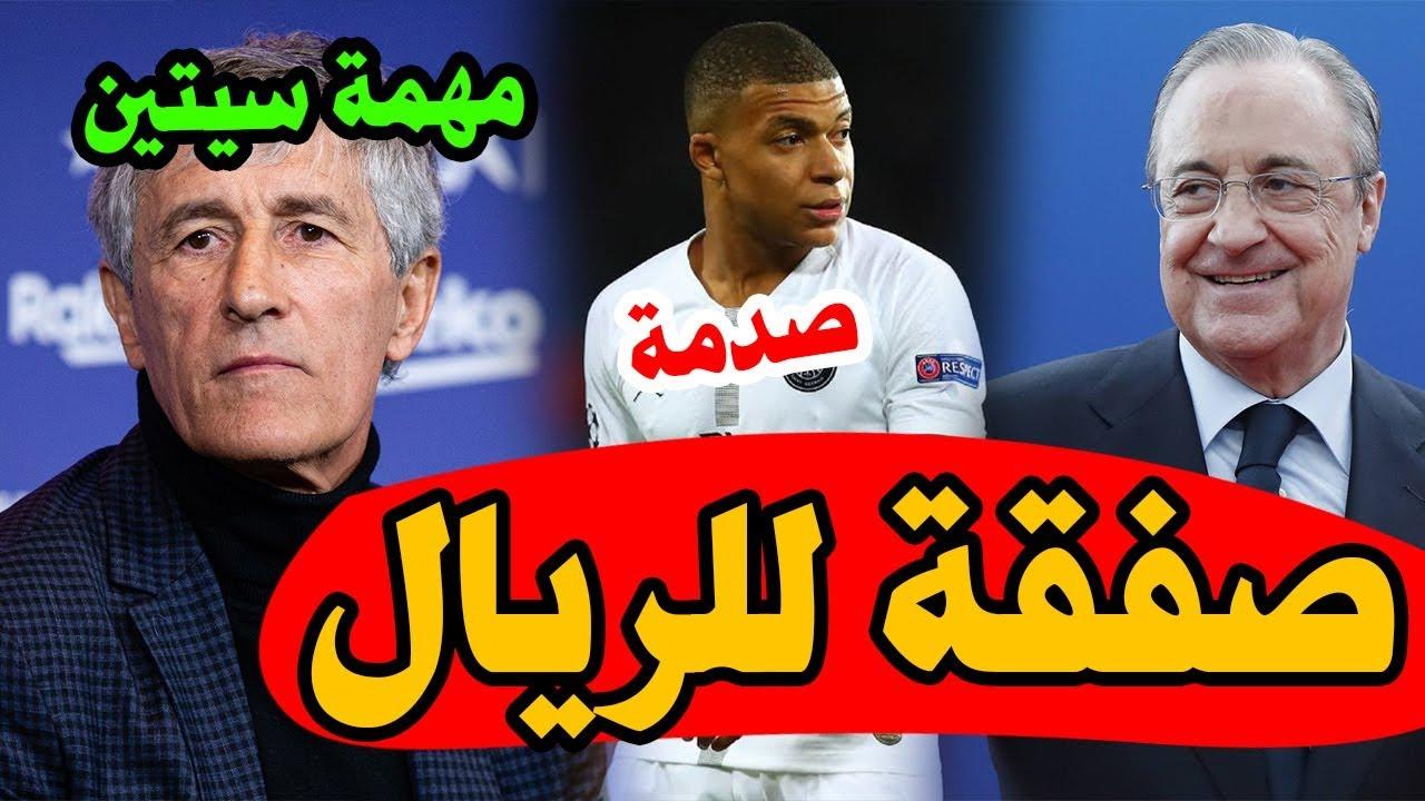 صفقة جديدة لريال مدريد | باريس يرفض مخطط الريال | قرار عجيب لبرشلونة | مهمة سيتين| حسم صفقة ايريكسن