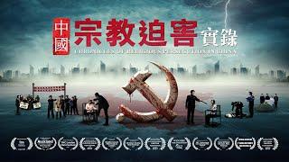 全能神教會紀錄片《中國宗教迫害實錄》