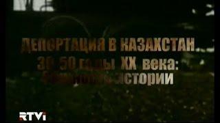Депортация народов СССР в Казахстан в 1930-50-е гг. [Документальный фильм] 2011 HD