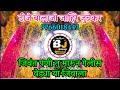 #Jivantpani #Tu #Marun #Gelis #Vedya #Hya #Jivala #जिवंत पनी तु मारून गेलीस Active Pad Mix Dj Balaji