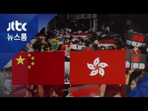"""""""중국의 내정"""" 강조했지만…'범죄인 인도법' 폐기되나"""