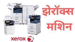 Xerox B1022, B1025 A3 Size new Photocopier copy of Samsung k2200