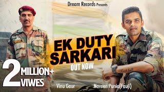 Ek Duty Sarkari | New Haryanvi Songs Haryanvi 2019 | Vinu Gaur, Naveen Punia, Azad Khandakhedi