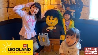 せんももあいしーレゴランドホテルにお泊り LEGOLAND JAPAN HOTEL