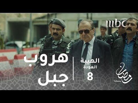 مسلسل الهيبة - الحلقة 8 - هروب جبل