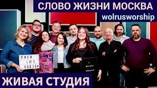 Слово Жизни Москва | Живая Студия | Радио Новая Жизнь(, 2019-05-07T06:26:23.000Z)