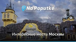 Смотреть видео Достопримечательности Москвы. Попутчики из Витебска в Москву. онлайн
