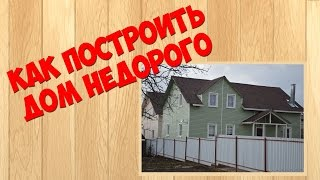 Как построить дом недорого(Узнать подробности о домах из бруса от компании