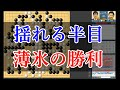 【囲碁 本因坊戦第3局 2日目】 河野臨 九段 vs 井山裕太 本因坊