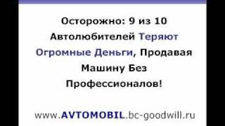 Где Выгодно и Быстро Продать Свое Авто в Казани?(, 2010-11-21T14:50:18.000Z)