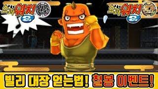요괴워치2 원조/본가 | 빌리 대장 얻는법! 철봉 오르기 이벤트! (Yo-kai Watch 2)