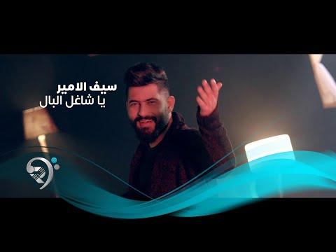 Saif Alamer - Shaqel Albal (Official Video)   سيف الامير - يا شاغل البال - فيديو كليب