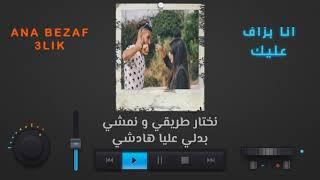 Jalal Chawki - Ana Bezaf 3lik (EXCLUSIVE Music Lyrics ) | (فيديو حصري) انا بزاف عليك - جلال شوقي