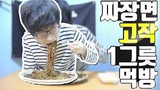 [닭갈비] 쟁반짜장 고작 1그릇 먹방 (밴쯔님 패러디)