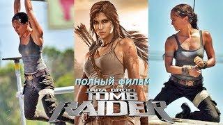 Фильм Tomb Raider: Лара Крофт / Tomb Raider movie  (2018) | Игрофильм