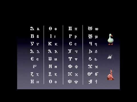 Coptic Alphabet Part 1 Of 7 Youtube