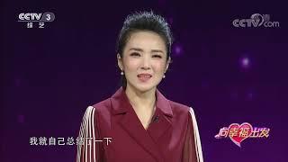 [向幸福出发]夏伯渝不断挑战自己  戴着假肢成功登顶珠峰| CCTV综艺