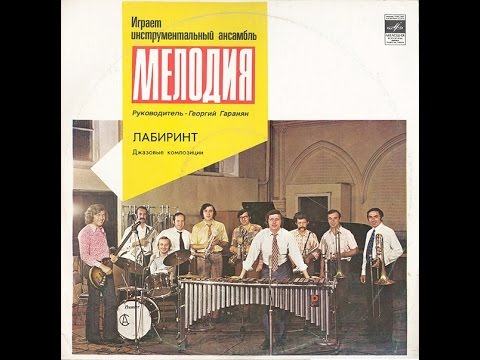 Melodiya Ensemble - Labyrinth (soviet jazz-funk, FULL ALBUM, 1974, Russia, USSR)