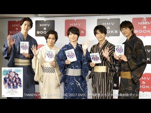 【動画レポ:「HANDSOME FILM FESTIVAL 2017 DVD」発売記念イベント囲み取材】