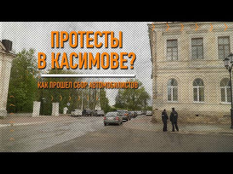 Автомобилисты Касимова против плохих дорог