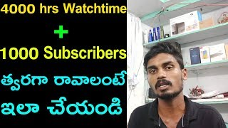 How to Get 4000 Hours Watchtime On YouTube [Top 3 Tips] | Get watch Time Fast&Easy | In Telugu