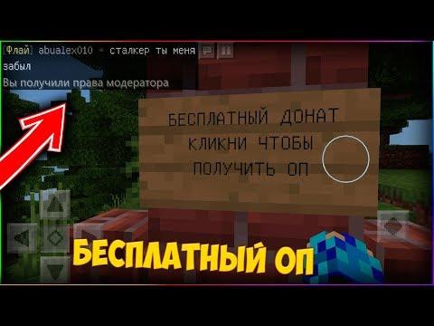 🔥 СЕРВЕР С БЕСПЛАТНЫМ ДОНАТОМ Minecraft PE 1.13.1 CubeScar