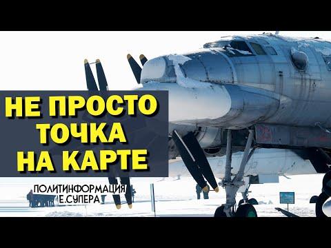 Россия достраивает новый «непотопляемый авианосец»
