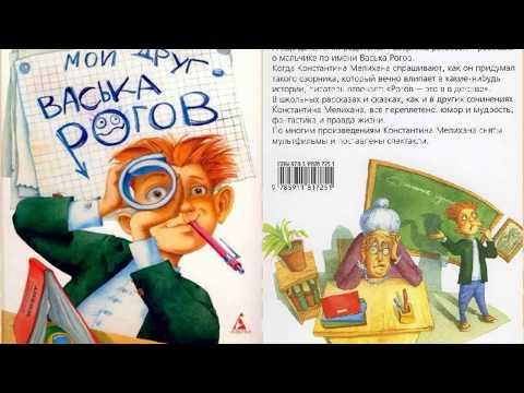 Мой друг Васька Рогов, Константин Мелихан аудиосказка слушать