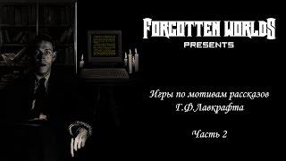 [FORGOTTEN WORLDS] - Lovecraft Games (Игры по мотивам рассказов Г.Ф.Лавкрафта) - Часть 2