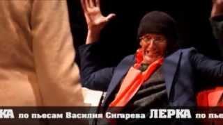 """Лерка"", реж. Андрей Прикотенко"