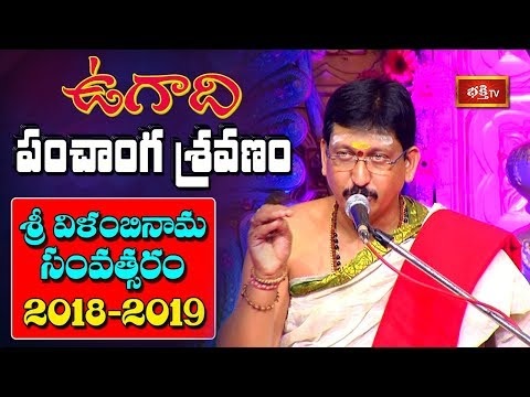 Ugadi Panchanga Sravanam 2018-2019 by Dr Bachampalli Santhosh Kumar Sastry || Bhakthi TV