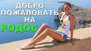 Добро пожаловать на остров Родос! (Греция)(ДОБРО ПОЖАЛОВАТЬ НА ОСТРОВ РОДОС! (ГРЕЦИЯ) Небольшое видео с восхитительными видами острова Родос, Греция...., 2015-08-31T19:03:31.000Z)