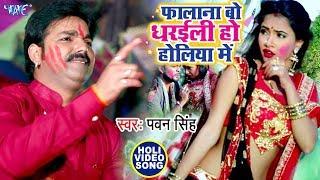 VIDEO SONG - फालाना बो धरईली हो होलिया में | Pawan Singh का सबसे बड़ा होली धमाका | Holi Song 2019