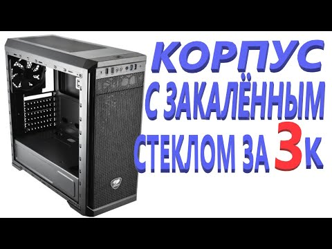 ОНЛАЙН ТРЕЙД.РУ — Корпус Cougar MX330-G Black